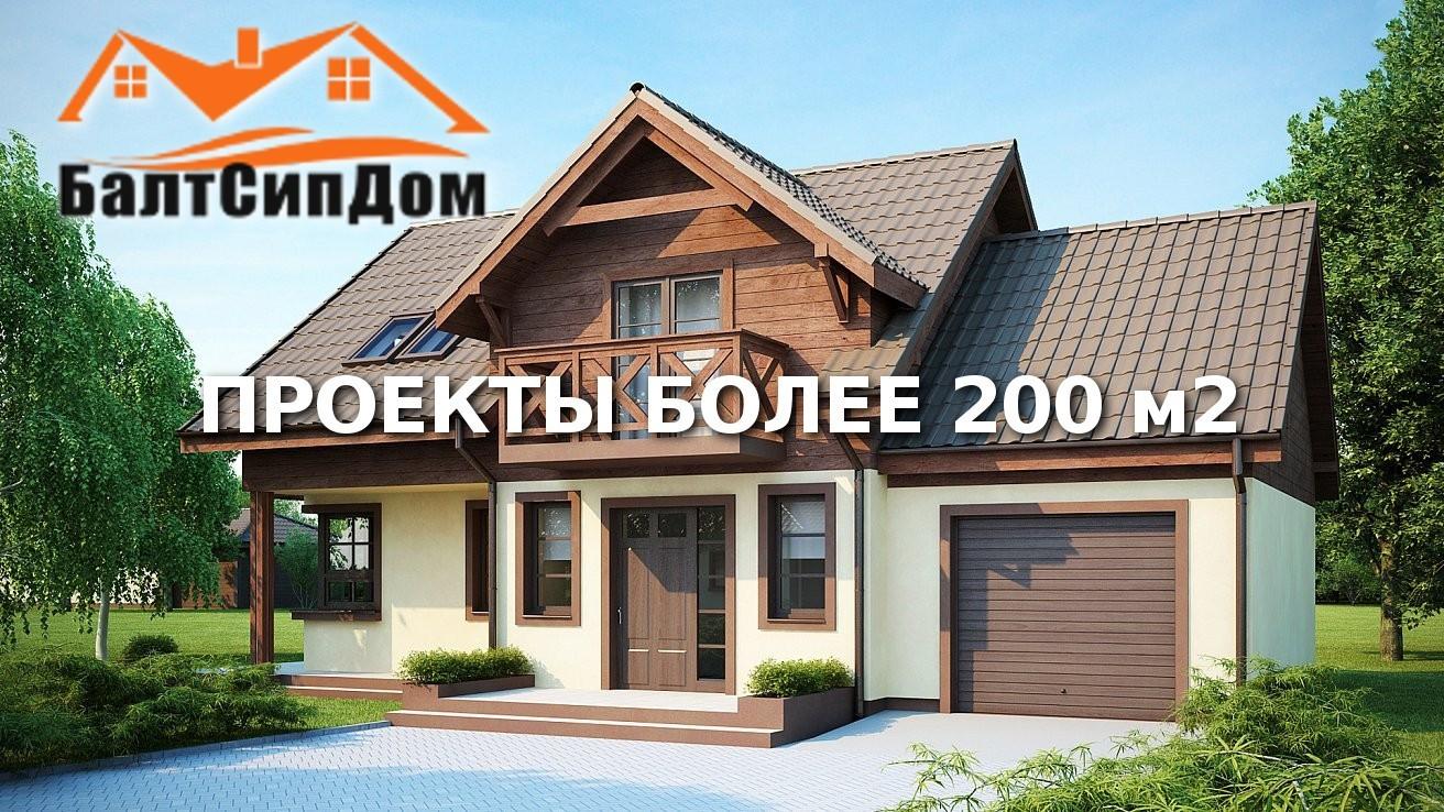 Проекты домов более 200 м2