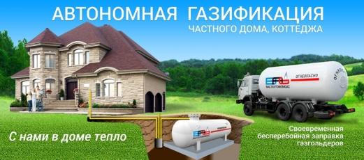 Компания БАЛТАВТОНОМГАЗ