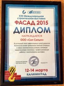 Диплом, Строительство в Калининграде
