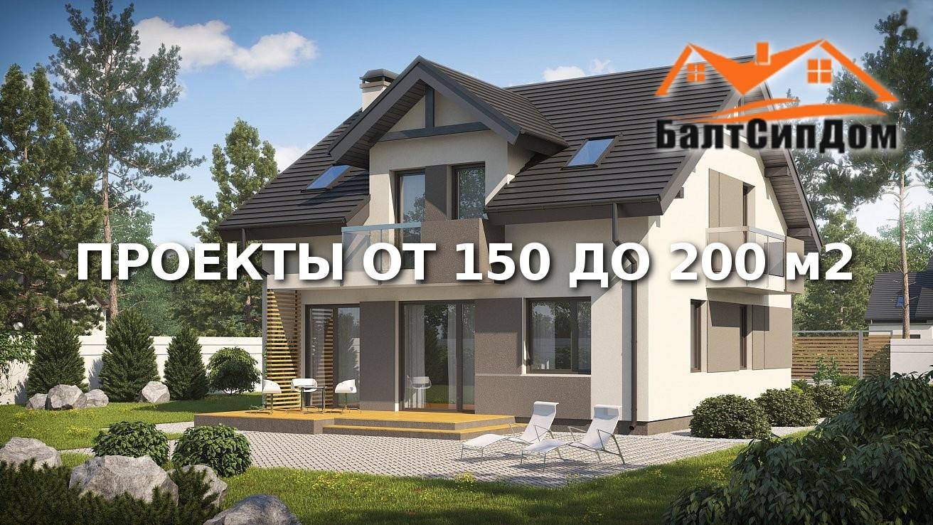 Проекты домов от 150 до 200 м2
