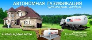 Партнеры - автономная газификация частного дома